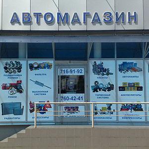 Автомагазины Зимовников