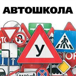 Автошколы Зимовников