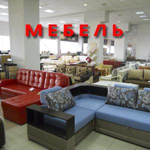 Магазины мебели Зимовников