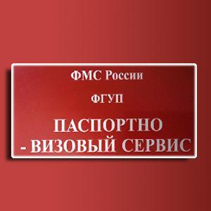 Паспортно-визовые службы Зимовников