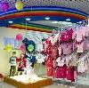 Детские магазины в Зимовниках