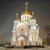 Религиозные учреждения в Зимовниках