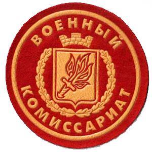 Военкоматы, комиссариаты Зимовников